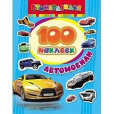 Книжка 100 наклеек Автомобили 18234