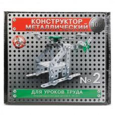 Конструктор металлический 10К №2 для уроков труда Царство 02078