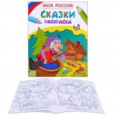 Книжка Раскраска. Моя Россия. Сказки 26820