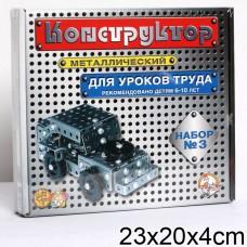 Конструктор металлический №3 для уроков труда Царство 00843