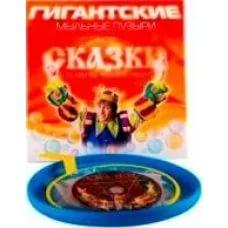 """Мыльные пузыри """"Радуга Гигантские+CD сказки"""""""