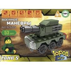 """Конструктор SuperBlock """"Военные маневры"""" Танк S Gl-6285"""